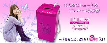 小型全自動洗濯機3.0kg洗い【マイウェーブ・フルオート3.0ジュリエット】