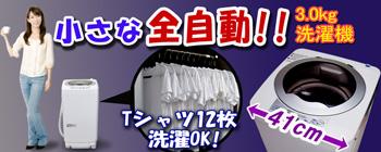 小型全自動洗濯機3.0kg洗い【マイウェーブ・フルオート3.0】