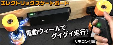 電動スケートボード【ele_boad】リモコンのアクセルでグングン走る!